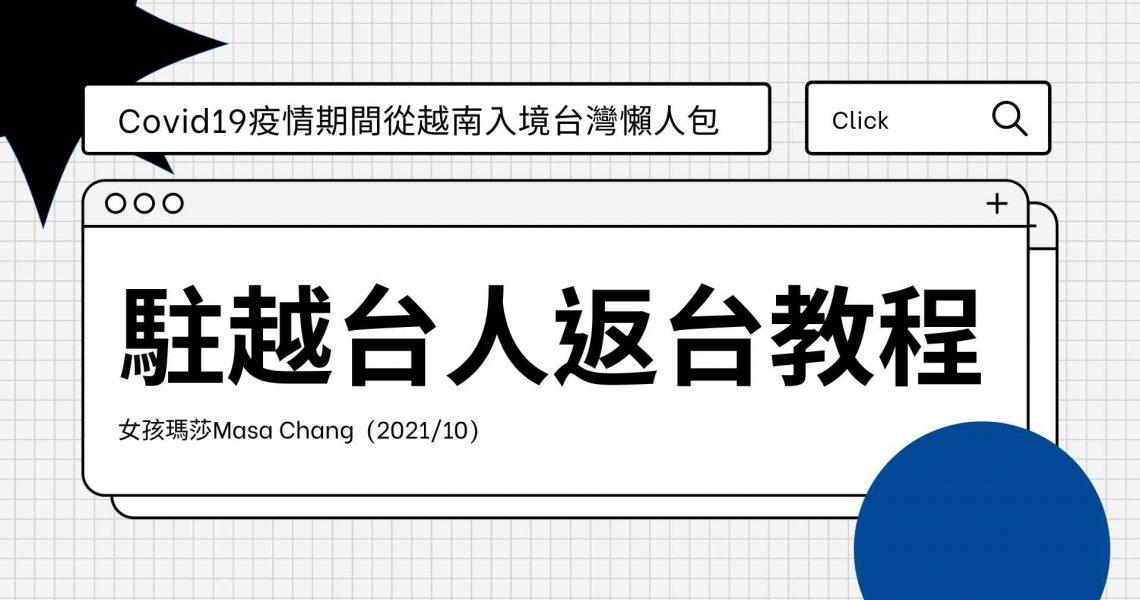 2021越南返台入境懶人包!疫情期間出入境駐越台人必讀!(2021/10/16更新)